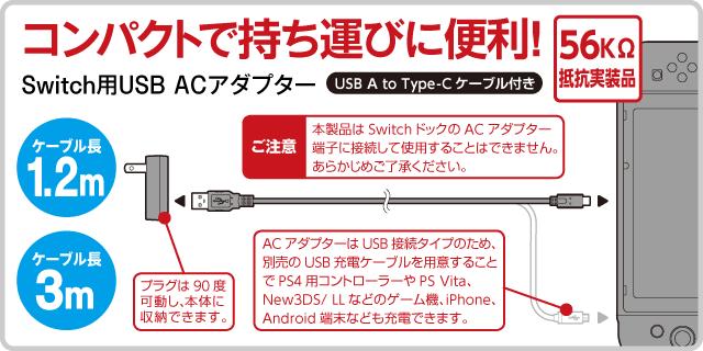 コンパクトで持ち運びに便利! Switch用USB ACアダプター