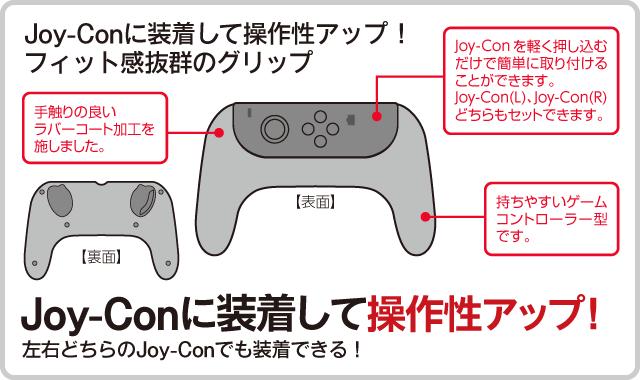 Joy-Conに装着して操作性アップ!左右どちらのJoy-Conでも装着できる!
