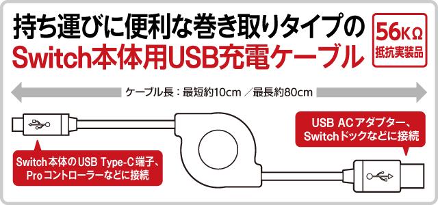 持ち運びに便利な巻き取りタイプの Switch本体用USB充電ケーブル