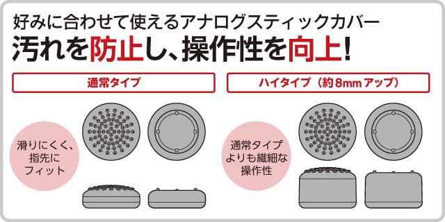 好みに合わせて使えるアナログスティックカバー 汚れを防止し、操作性を向上!