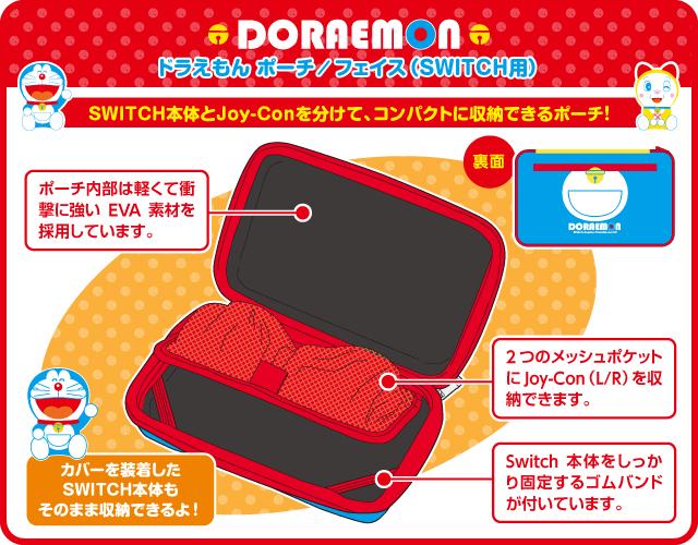 ドラえもん ポーチ(Switch用)SWITCH本体とJoy-Conを分けて、コンパクトに収納できるポーチ!