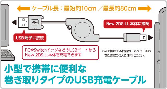 小型で携帯に便利な 巻き取りタイプのUSB充電ケーブル