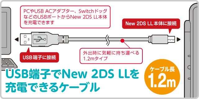 USB端子でNew 2DS LLを 充電できるケーブル 1.2m