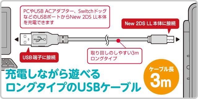 充電しながら遊べる ロングタイプのUSBケーブル 3m