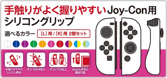 手触りがよく握りやすい Joy-Con用 シリコングリップ 選べる5色 左右2個セット