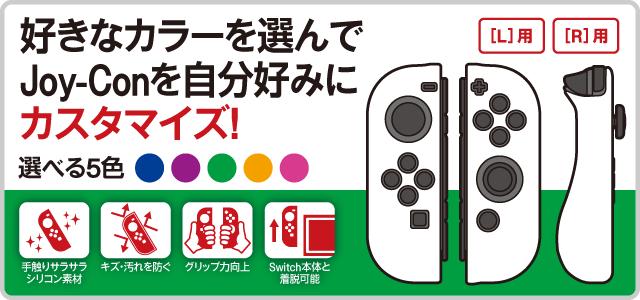 好きなカラーを選んで Joy-Conを自分好みに カスタマイズ! 選べる5色 [L]用/[R]用