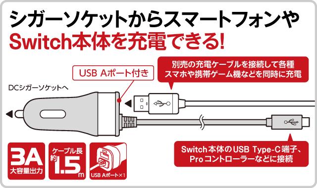 シガーソケットからスマートフォンや Switch本体を充電できる!