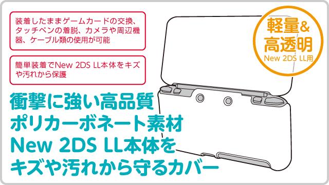 New 2DS LL本体を キズや汚れから守るカバー