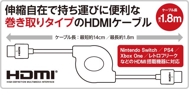 伸縮自在で持ち運びに便利な 巻き取りタイプのHDMIケーブル