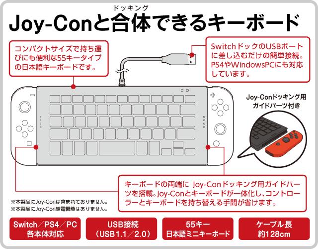 Joy-Conと合体(ドッキング)できるキーボード