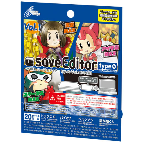 CYBER セーブエディター type0 Vol.1(<span>PS4用</span>)