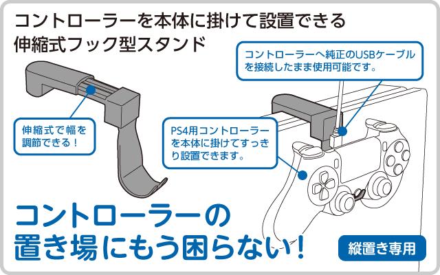 コントローラーを本体に掛けて設置できる 伸縮式フック型スタンド