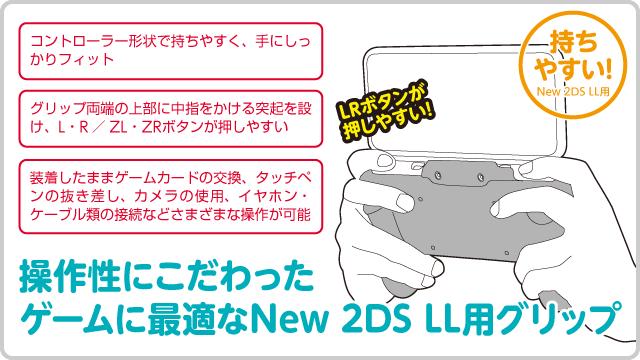 操作性にこだわった ゲームに最適なNew 2DS LL用グリップ