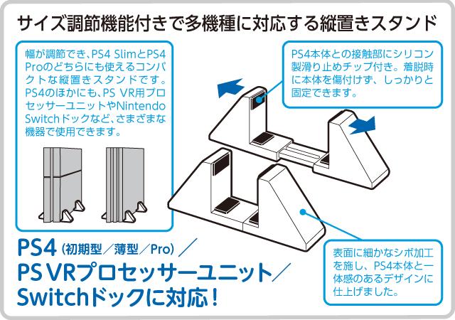 サイズ調節機能付きで多機種に対応する縦置きスタンド