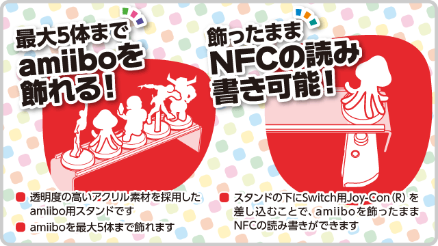 最大5体までamiiboを飾れる! 飾ったままNFCの読み書き可能!
