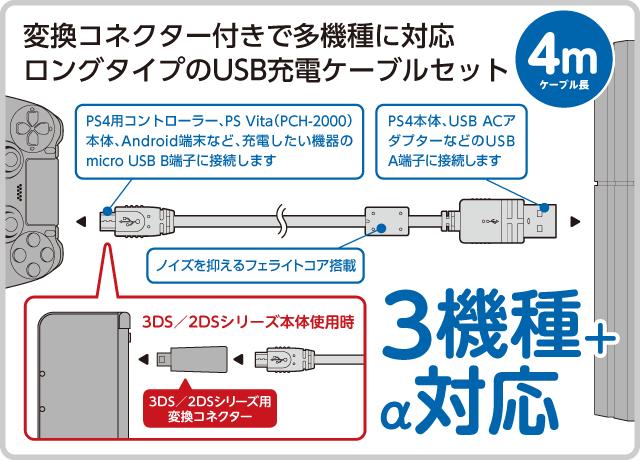 変換コネクター付きで多機種に対応 ロングタイプのUSB充電ケーブルセット