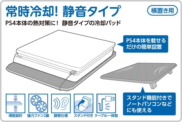 常時冷却! 静音タイプ PS4本体の熱対策に! 静音タイプの冷却パッド