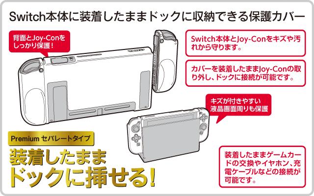 Switch本体に装着したままドックに収納できる保護カバー