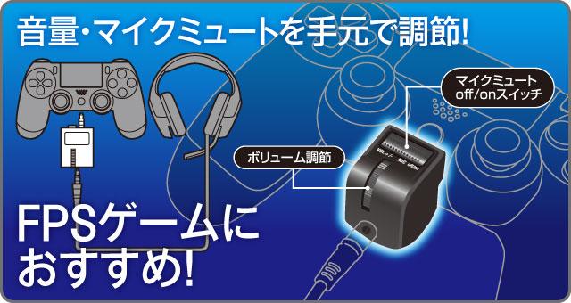 音量・マイクミュートを手元で調節! FPSゲームにおすすめ!