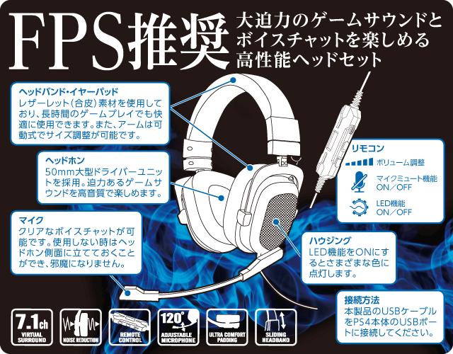 FPS推奨 大迫力のゲームサウンドとボイスチャットを楽しめる高性能ヘッドセット