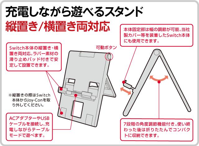 充電しながら遊べるスタンド 縦置き/横置き両対応