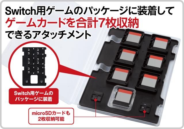 Switch用ゲームのパッケージに装着して ゲームカードを合計7枚収納 できるアタッチメント