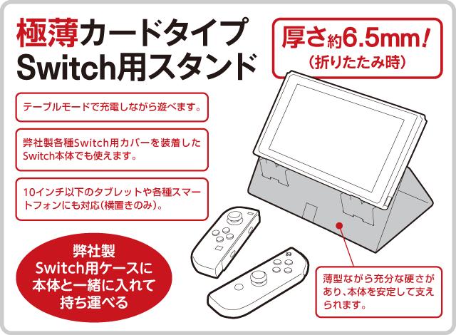 厚さわずか6.5mm!極薄カードタイプ Switch用スタンド