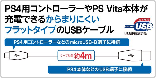 PS4用コントローラーやPS Vita本体が 充電できるからまりにくい フラットタイプのUSBケーブル