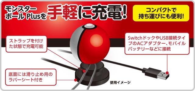 モンスター ボール Plusを手軽に充電!