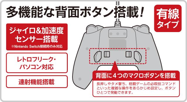 多機能な背面ボタン搭載!