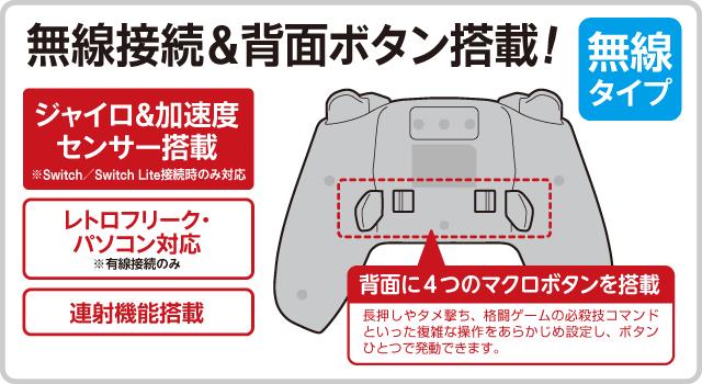 無線接続&背面ボタン搭載!