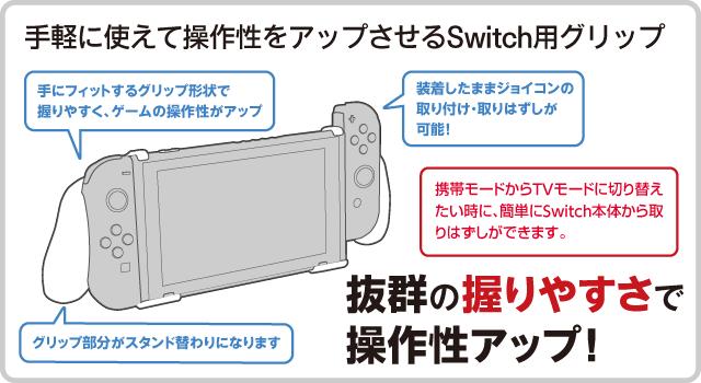 手軽に使えて操作性をアップさせるSwitch用グリップ 抜群の握りやすさで 操作性アップ!