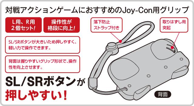 対戦アクションゲームにおすすめのJoy-Con用グリップ SL/SRボタンが 押しやすい!