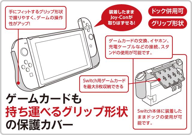 ゲームカードも持ち運べるグリップ形状の保護カバー