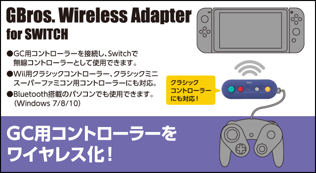 GC用コントローラーを ワイヤレス化! 8BitDo GBros. Wireless Adapter for Switch