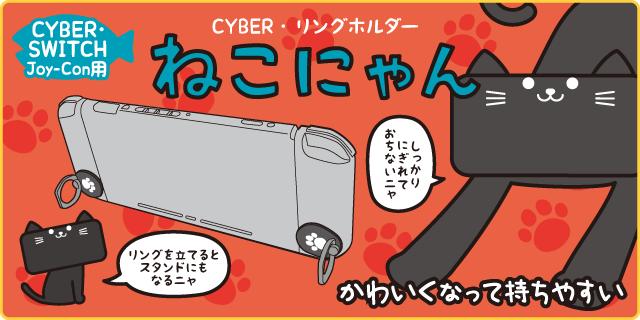 CYBER・リングホルダー ねこにゃん 2個セット(SWITCH Joy-Con用)