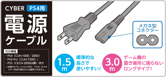 CYBER・電源ケーブル(PS4用)1.5m/3m