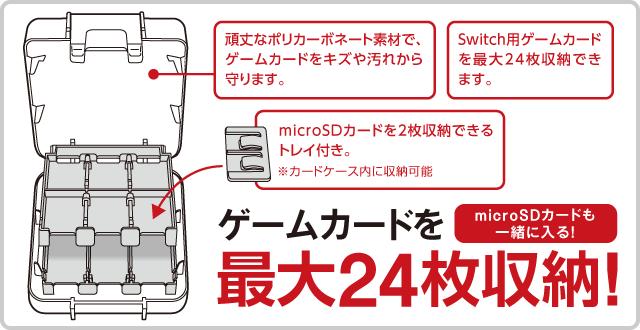 ゲームカードを最大24枚収納! microSDカードも 一緒に入る!