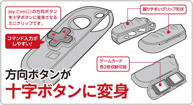 方向ボタンが十字ボタンに変身 Joy-Con(L)の方向ボタンを十字ボタンに変身させるミニグリップです。