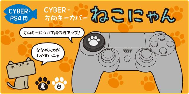 CYBER・方向キーカバー ねこにゃん(PS4用)