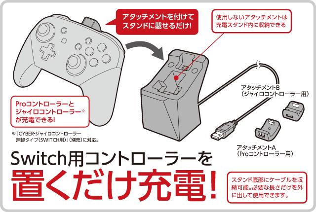 Switch用コントローラーを置くだけ充電! アタッチメントを付けて スタンドに載せるだけ!