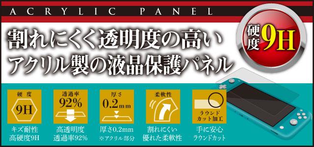 割れにくく透明度の高いアクリル製の液晶保護パネル