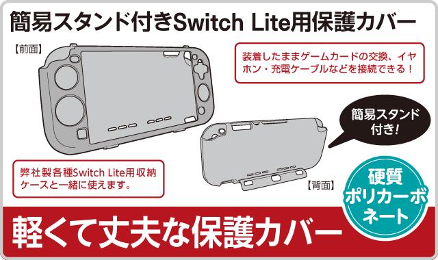 簡易スタンド付きSwitch Lite用保護カバー 軽くて丈夫な保護カバー