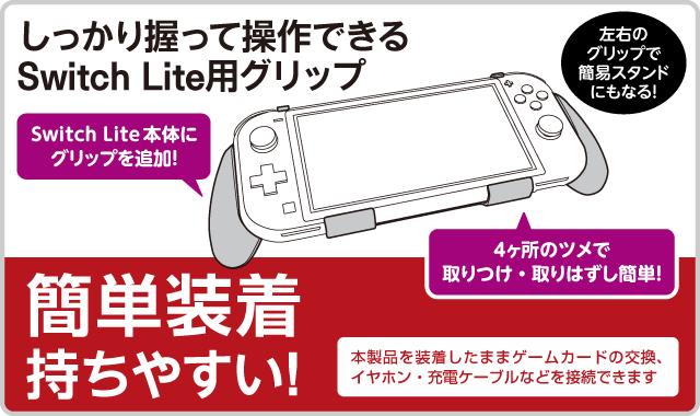 しっかり握って操作できる Switch Lite用グリップ 簡単装着持ちやすい!