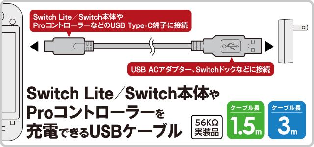 Switch Lite/Switch本体や Proコントローラーを 充電できるUSBケーブル