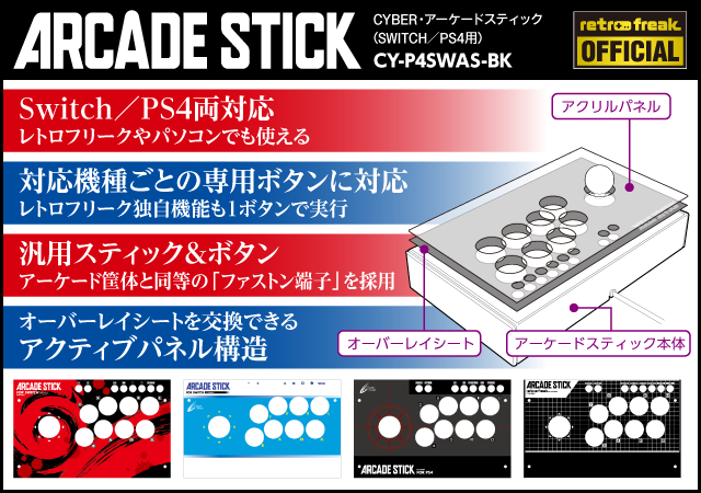 CYBER・アーケードスティック(SWITCH/PS4用)オーバーレイシートを交換できる アクティブパネル構造