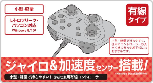 ジャイロ・加速度センサー搭載! 小型・軽量で持ちやすい! Switch用有線コントローラー