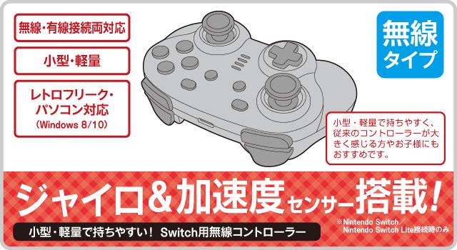 ジャイロ・加速度センサー搭載! 小型・軽量で持ちやすい! Switch用無線コントローラー