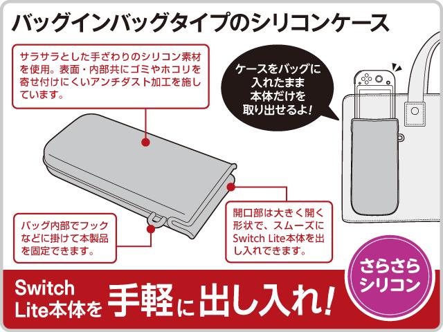 バッグインバッグタイプのシリコンケース Switch  Lite本体を手軽に出し入れ!