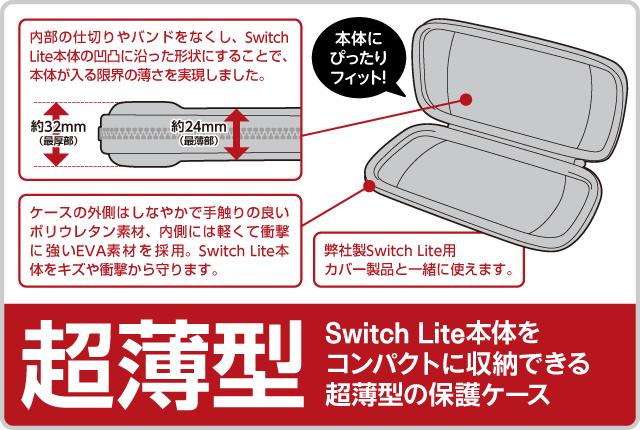 Switch Lite本体をコンパクトに収納できる超薄型の保護ケース